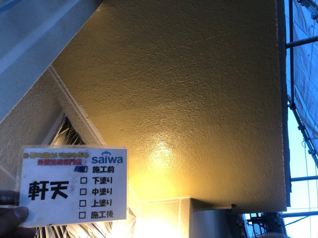 軒天の塗装 天井塗装 外壁塗装 さいたま市