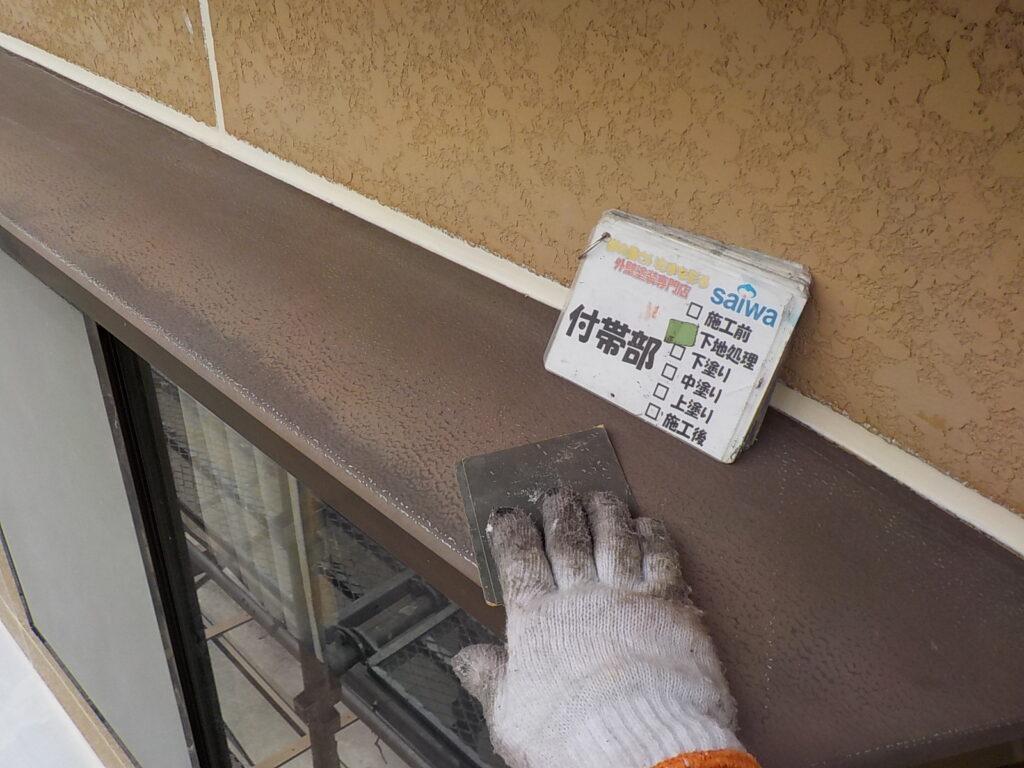 ケレン 出窓の塗装 付帯部の塗装