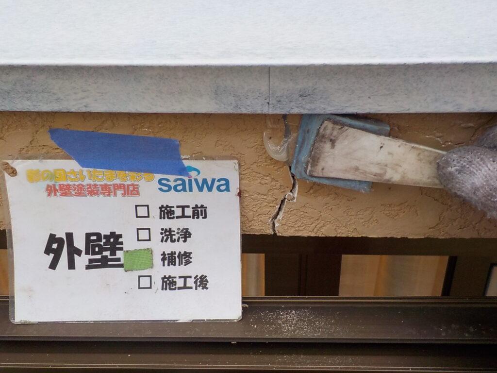 ひび割れ 外壁 補修