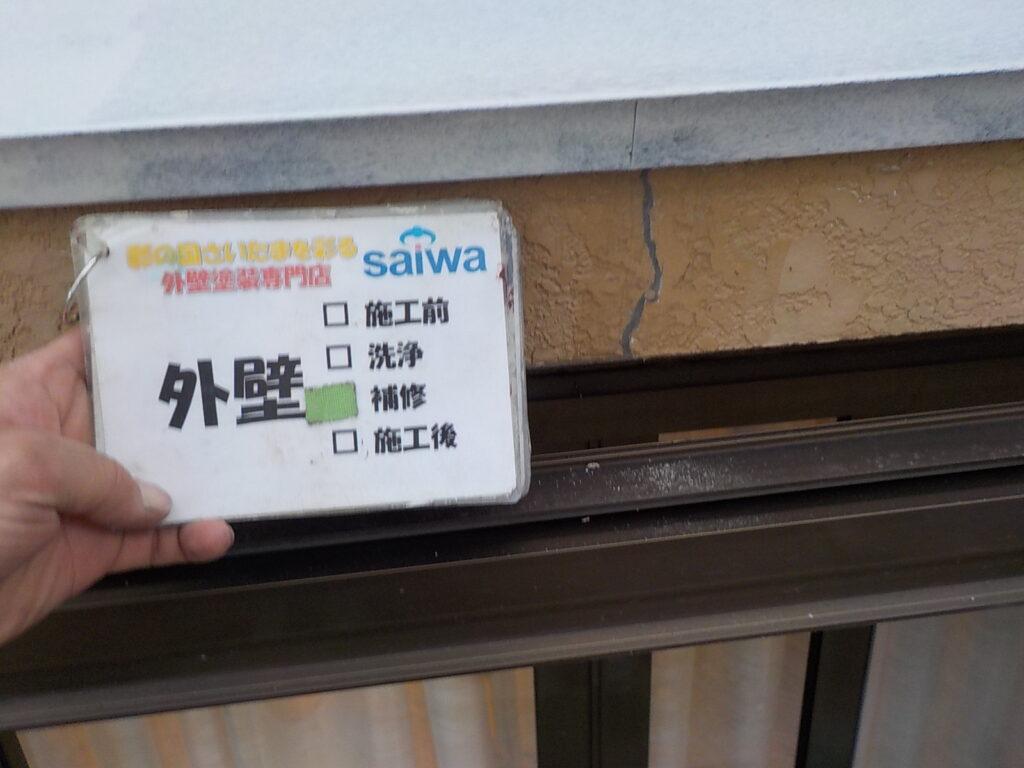 外壁の補修 エポキシ樹脂補修 ひび割れ補修