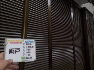 雨戸の塗装 さいたま市外壁塗装