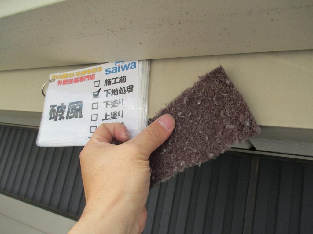 住宅塗装 破風板塗装