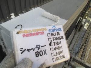 シャッターBOX 塗装 塗り替え シャッター塗装