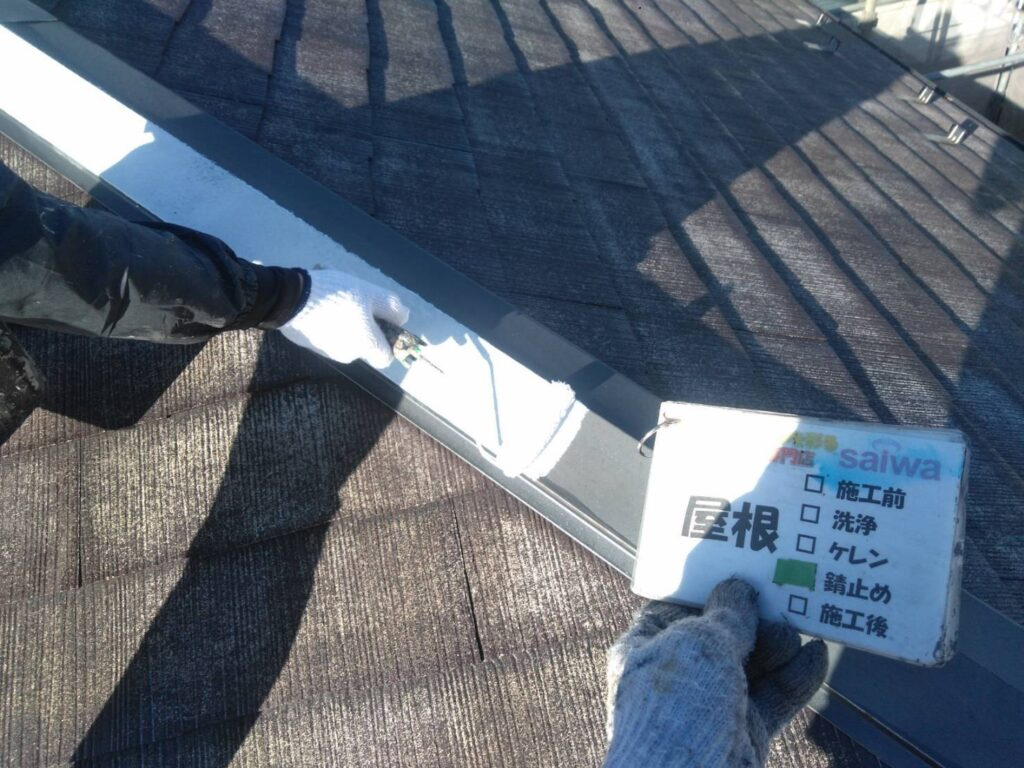 屋根塗装 錆止め塗布 さいたま市西区 塗装