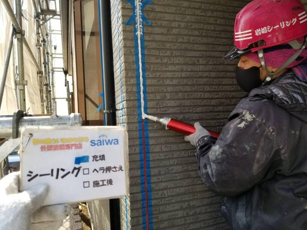 シーリング 充填 コーキング材 外壁塗装 さいたま市