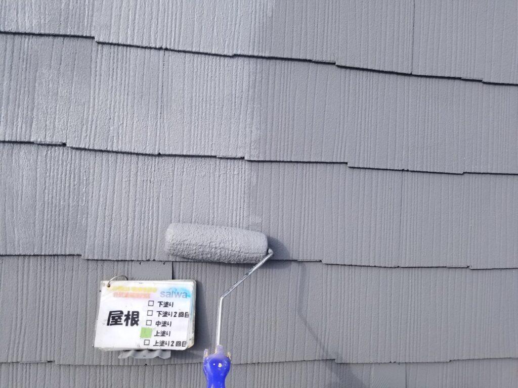 屋根塗装 さいたま市西区 サイワ塗装工業