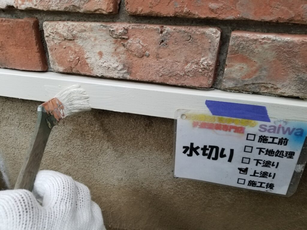 水切りの塗装 上塗り 施工事例 住宅塗装
