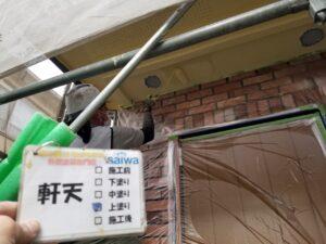 軒天塗装 天井塗装 外壁塗装工事 さいたま市