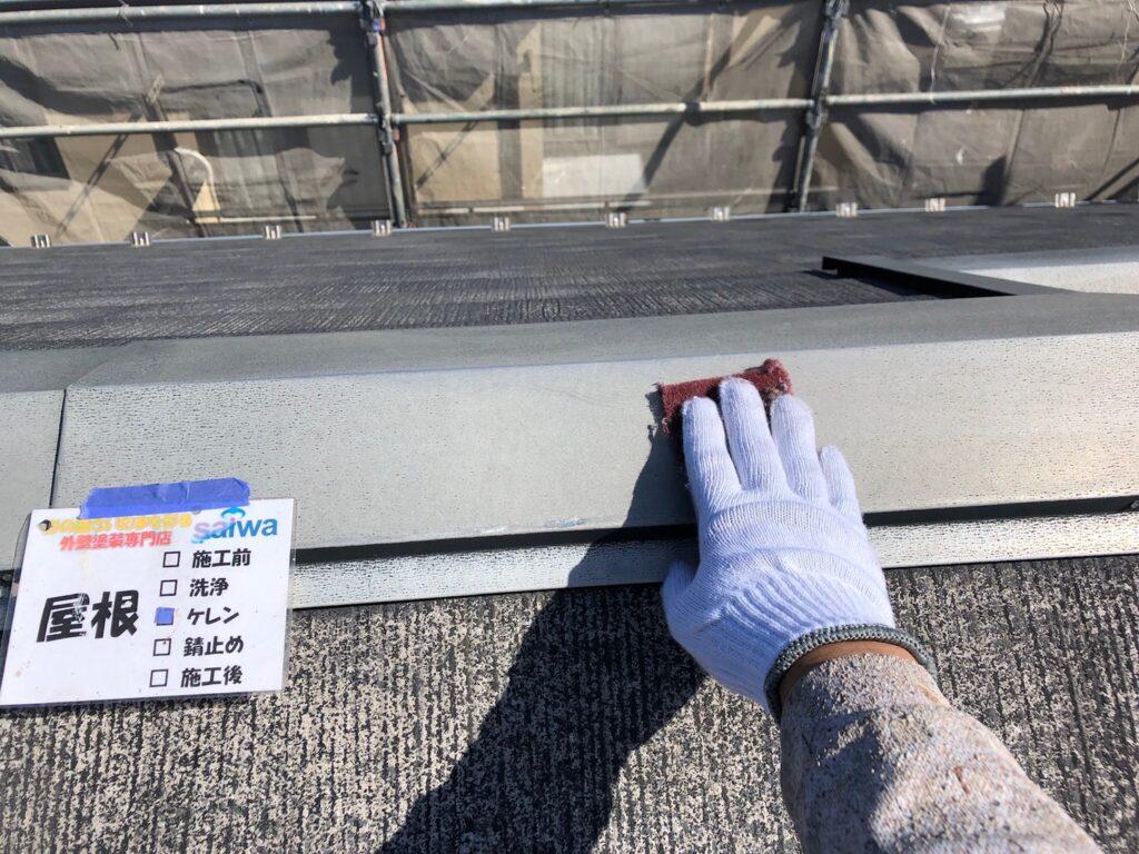 屋根の棟板金 ケレン 下地処理 塗装
