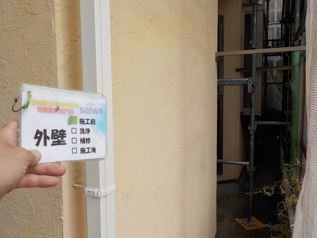 外壁塗装 さいたま市西区 サイワ塗装工業 ND-250 スムースプラスター