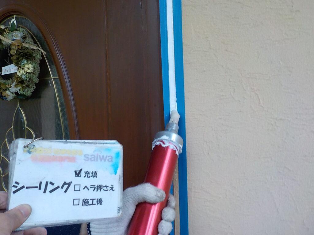 シーリング 充填作業 さいたま市西区 塗装リフォーム