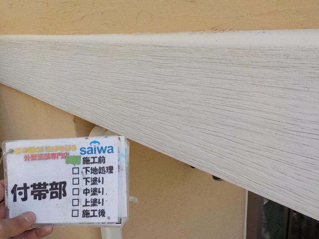 幕板施行前状況 塗り替え さいたま市西区 塗装