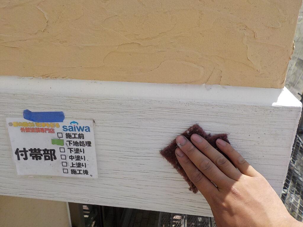 幕板 ケレン作業 目荒らし 丁寧な下地処理 さいたま市西区 塗装