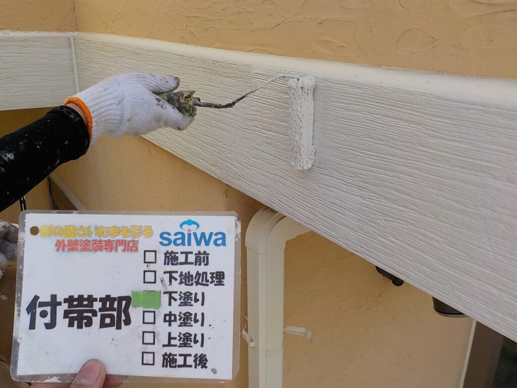 幕板 下塗り作業 塗り替え さいたま市西区 塗装