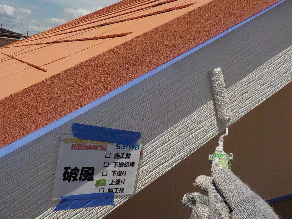 破風 上塗り作業 塗り替え 塗装リフォーム さいたま市西区