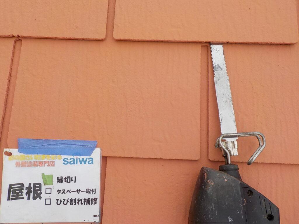 屋根 縁切り 雨漏り防止 屋根塗装 さいたま市 塗装