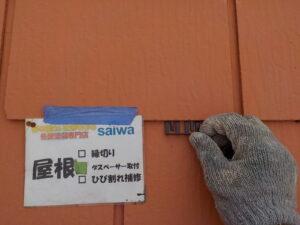 屋根 タスペーサー取り付け 雨漏り防止 さいたま市 塗装リフォーム