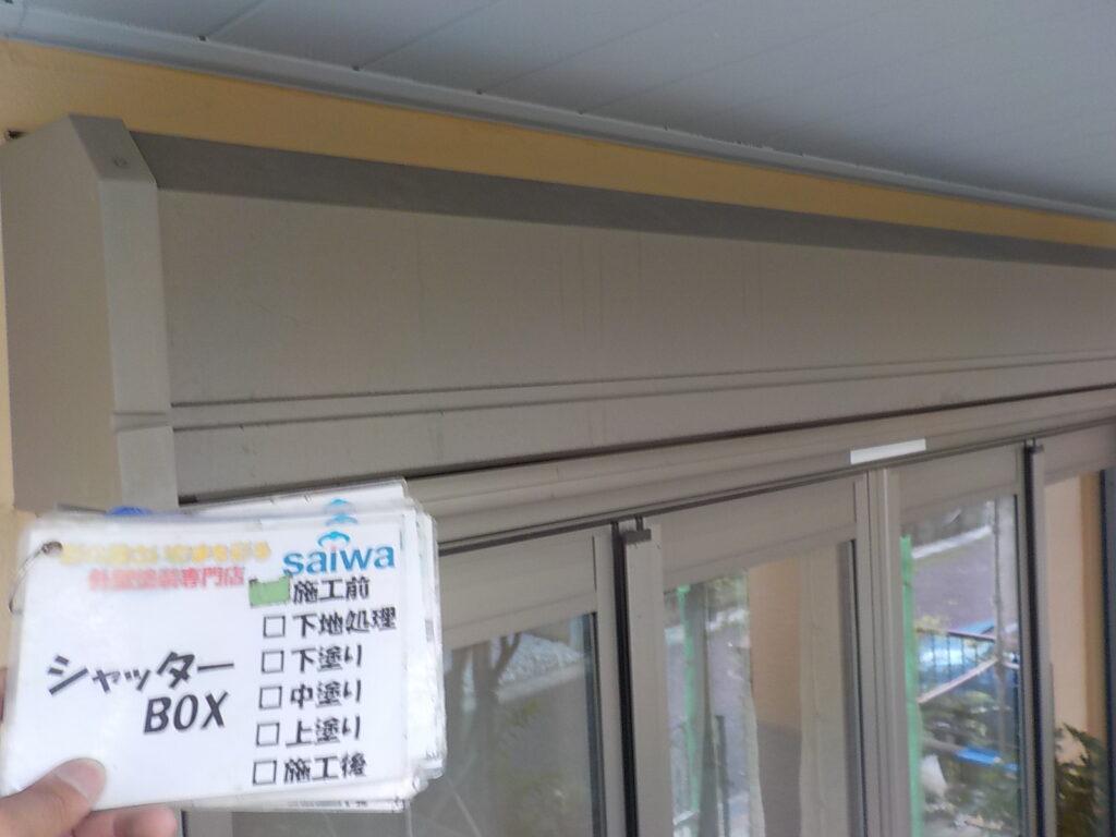 シャッターボックス 施行前状況 塗り替え さいたま市 塗装