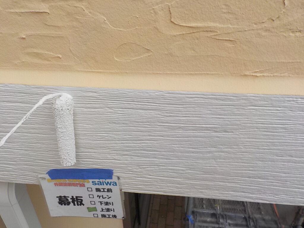 幕板 上塗り作業中 塗り替え さいたま市 塗装リフォーム
