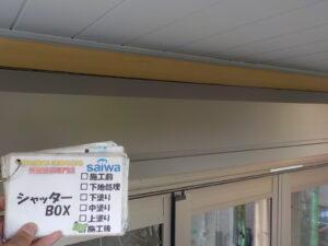 シャッターボックス 施工後状況 さいたま市 外壁塗り替え 塗装
