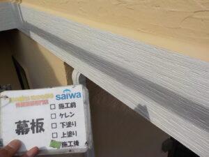 幕板 施行前状況 さいたま市 住宅塗装 塗り替え