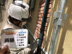 雨樋の塗装 下塗り 外壁塗装工事 さいたま市
