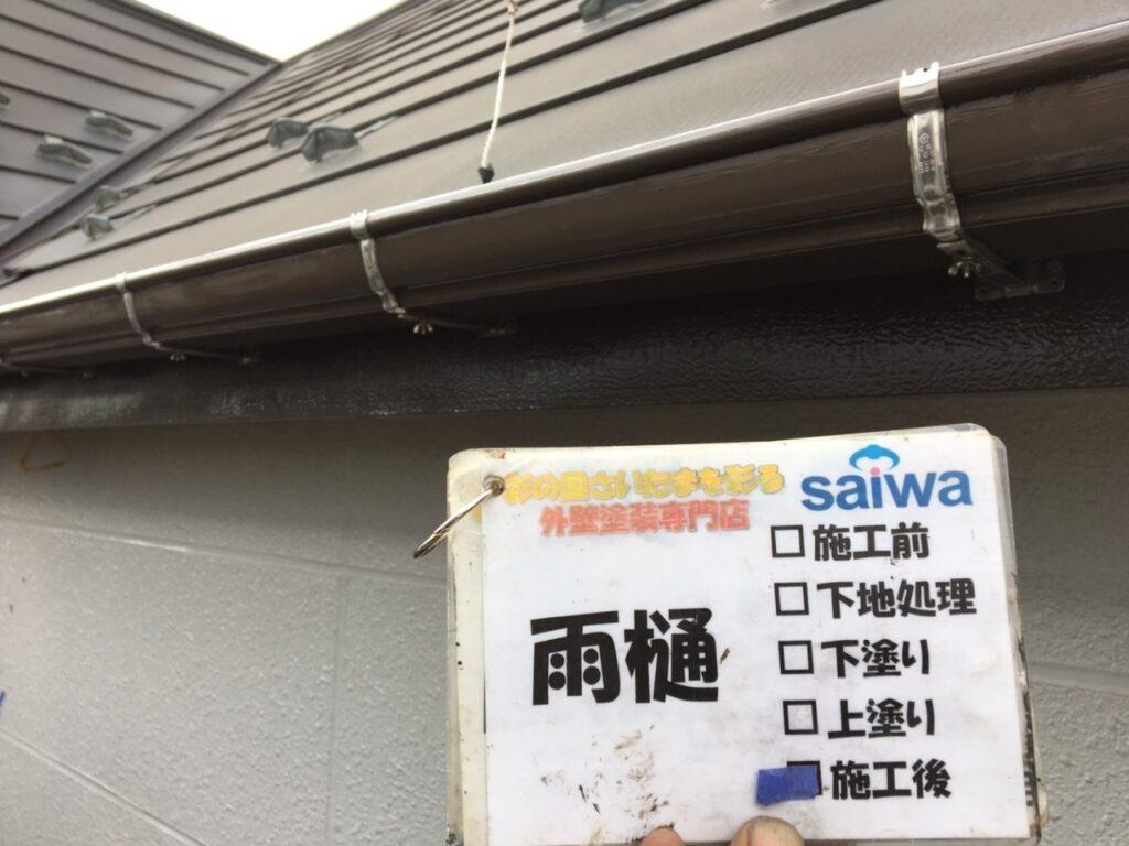 雨樋の塗装 さいたま市外壁塗装 屋根外壁塗装