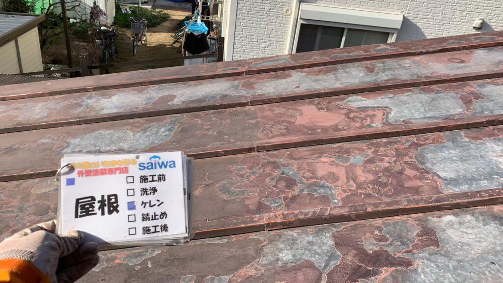 屋根の塗装 ケレン 下地処理