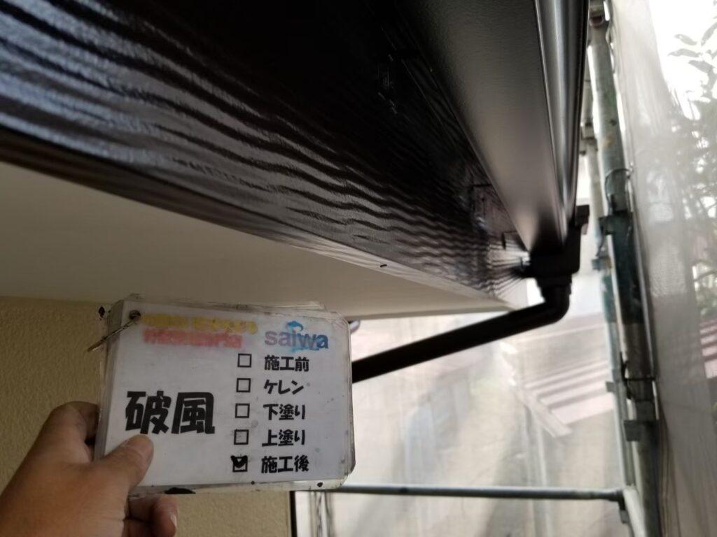 破風の塗装 付帯部 ファインSI
