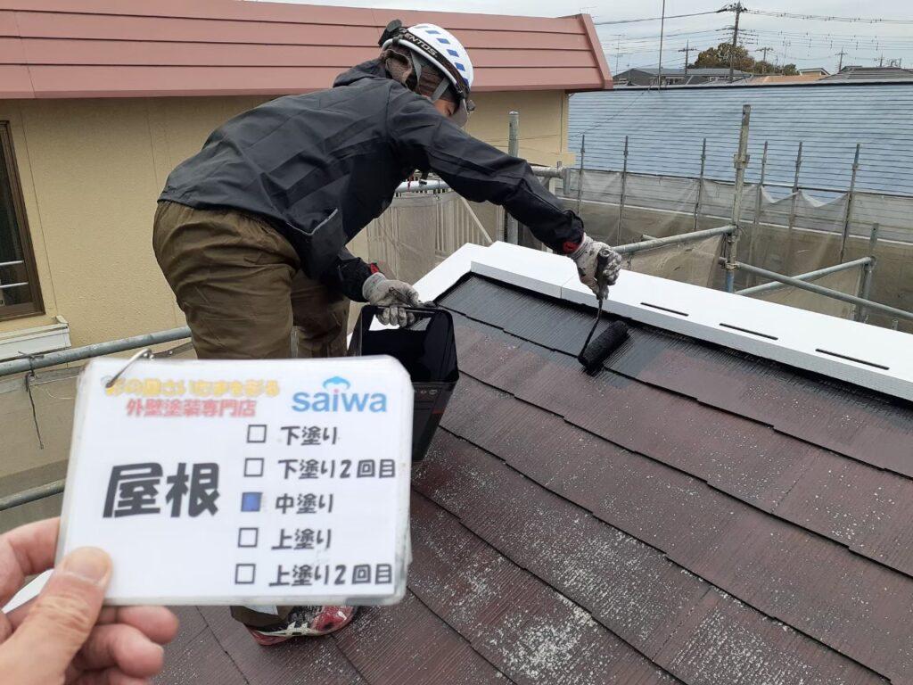 屋根 中塗り さいたま市 屋根塗装 外壁塗装 アパート塗装
