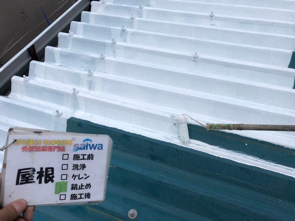 屋根の下塗り 錆止め 金属屋根の塗装