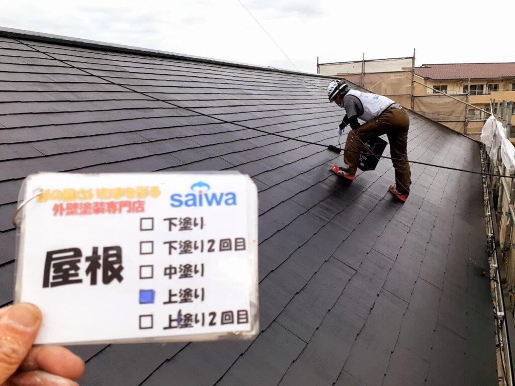屋根 上塗り パーフェクトトップ さいたま市 屋根塗装 外壁塗装 アパート塗装