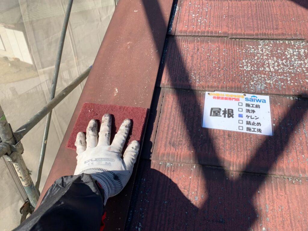 屋根 ケレン作業 さいたま市 屋根塗装 施行前 外壁塗装 アパート塗装