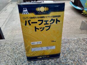 使用塗料 日本ペイント パーフェクトトップ ND-218 屋根塗装 外壁塗装 さいたま市