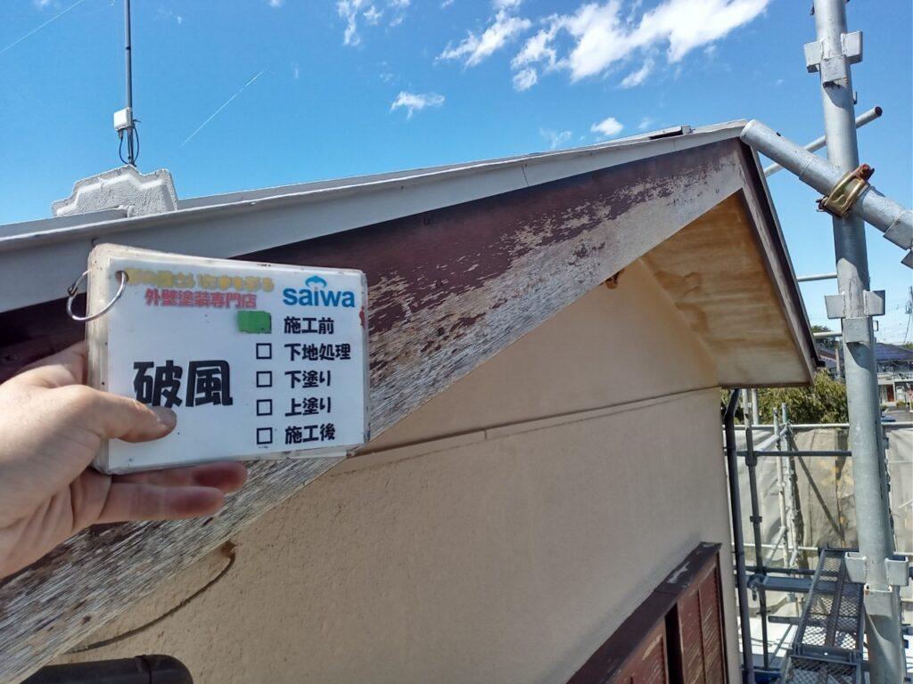 破風塗装 施行前 さいたま市 屋根塗装 屋根塗装