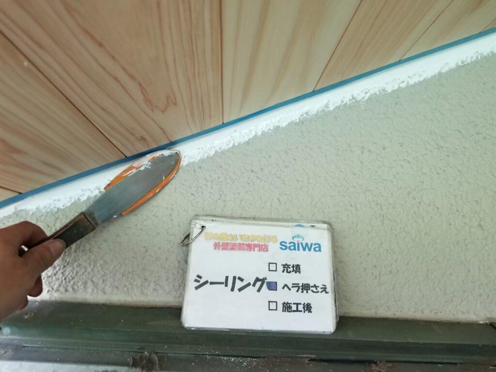 シーリング打ち替え 変性シリコン モルタル