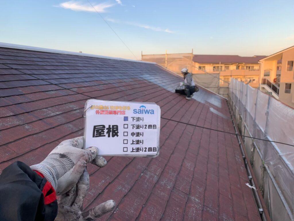 屋根 下塗り さいたま市 屋根塗装 外壁塗装 アパート塗装