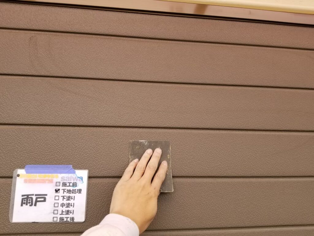 ケレン 下地処理 雨戸に塗装