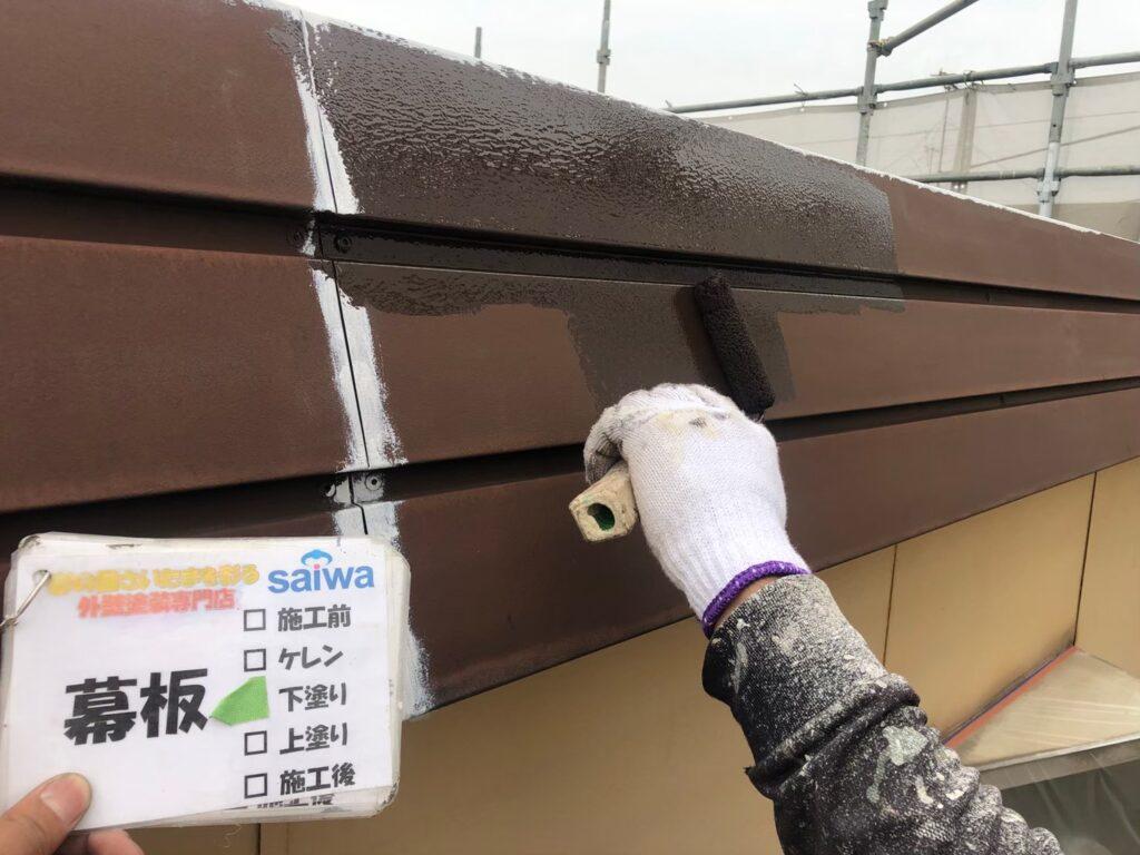 幕板の塗装 塗装工事 下塗り
