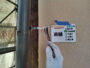 雨樋塗装 下地処理 錆止め 留め具 さいたま市 西区 塗装工事