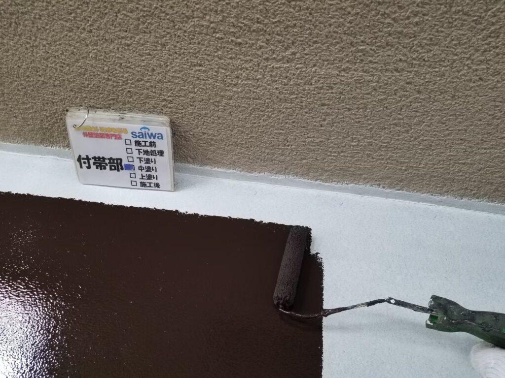 霧除け中塗り 塗装工事 中塗り