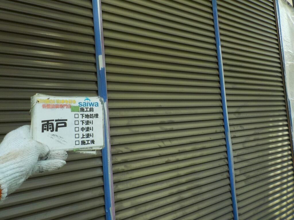 雨戸の塗装 外壁塗装工事 西区プラザ塗装