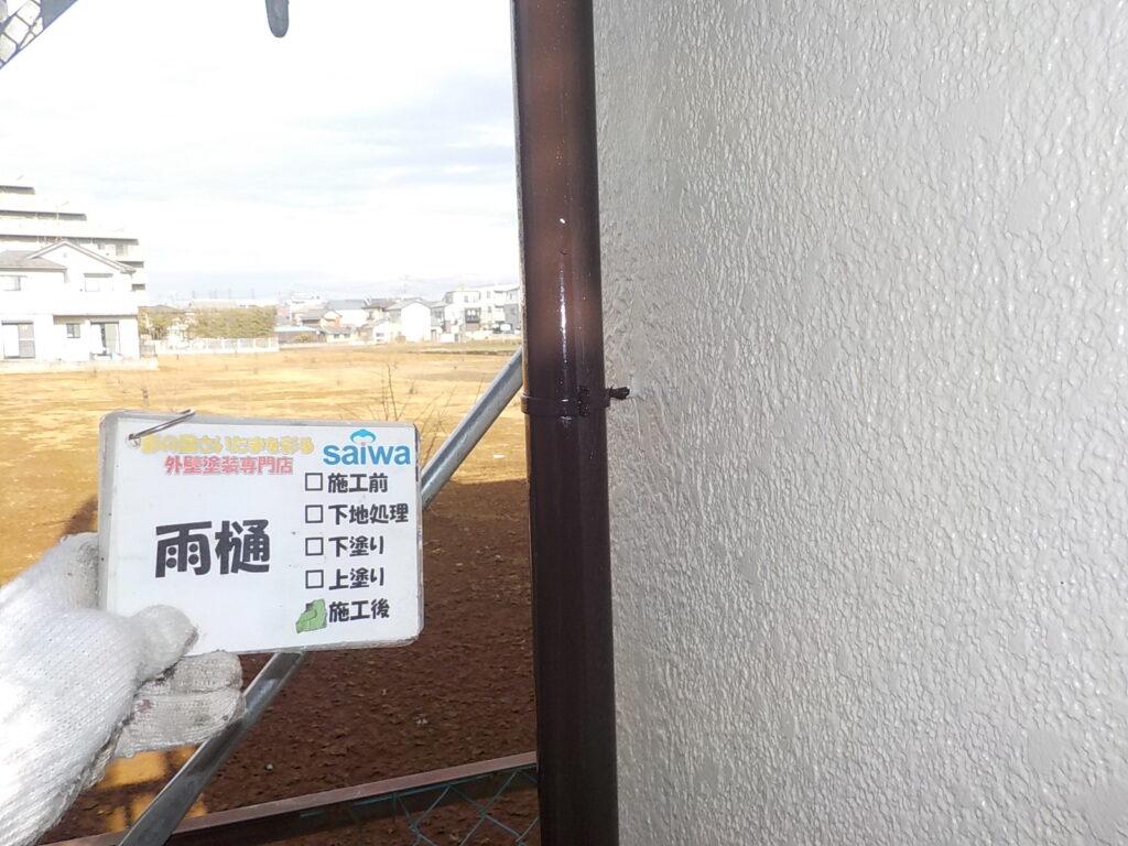 雨樋塗装 施工後 屋根塗装 外壁塗装 さいたま市 西区