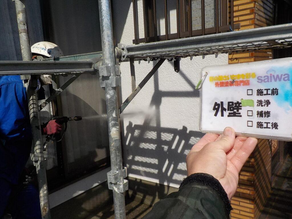 外壁塗装 さいたま市西区 サイワ塗装工業 高圧水洗浄