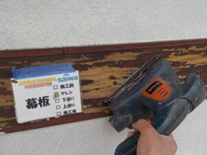 サンダーケレン 幕板の劣化 木部の劣化