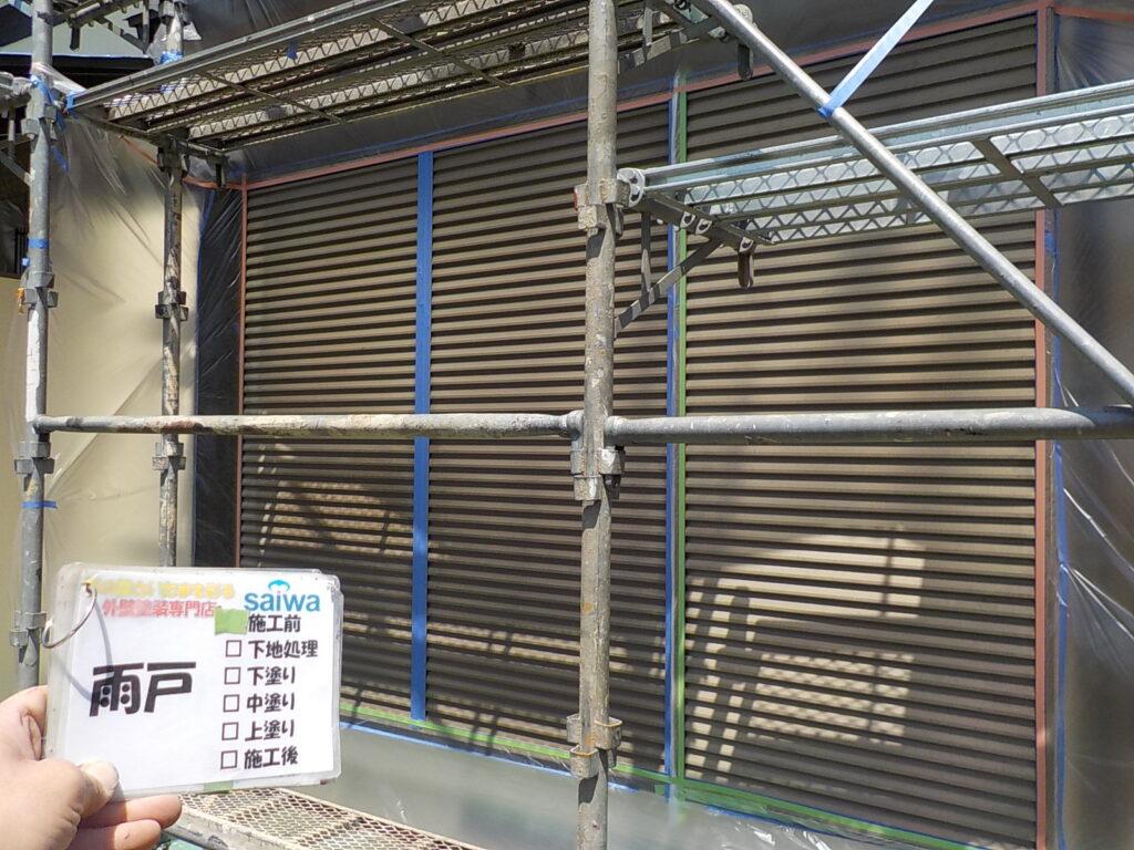 雨戸施工前 さいたま市外壁塗装工事
