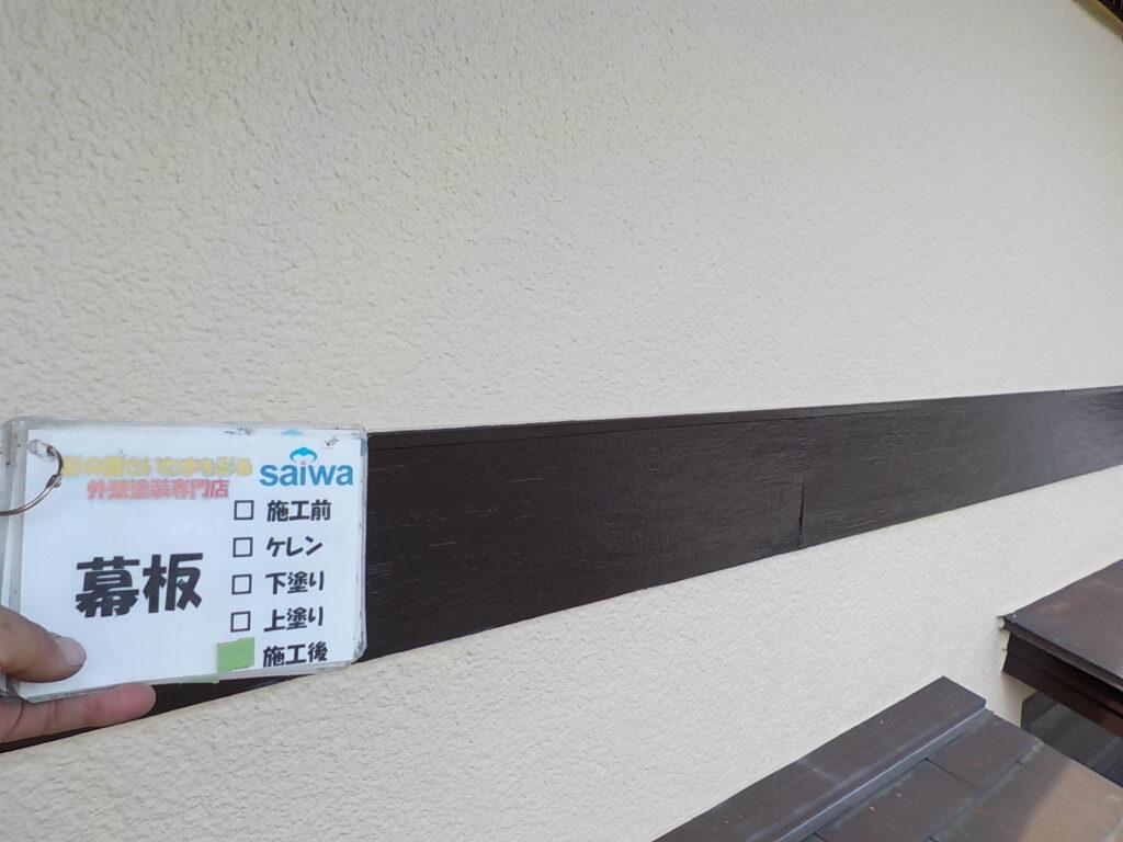 幕板塗装 木部塗装 22-30B