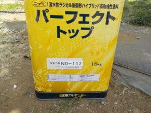 日本ペイント ラジカル制御型 ND-112 ベージュ