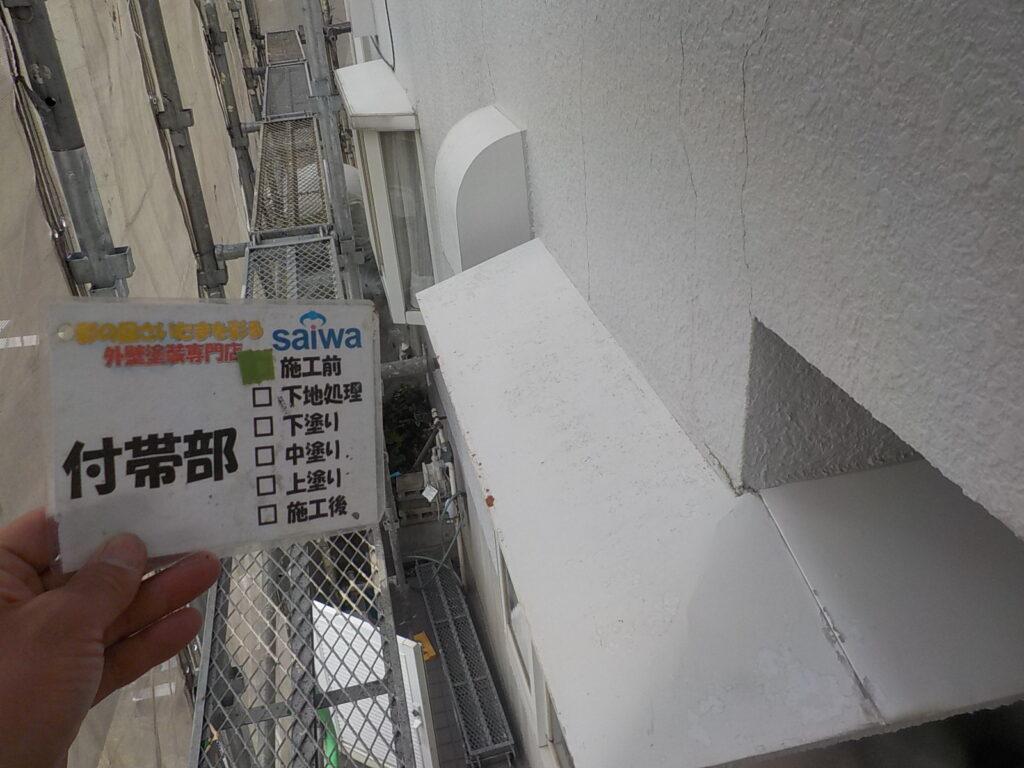 霧除けの塗装 付帯部の塗装 外壁塗装
