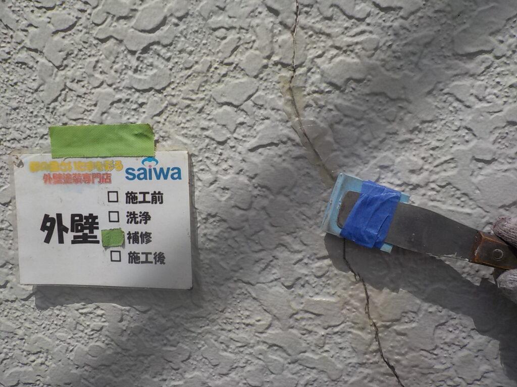 外壁補修 エポキシ樹脂 補修